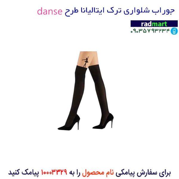 جوراب شلواری ترک ایتالیانا طرح dance