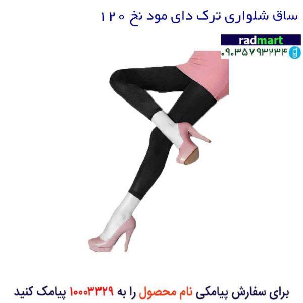 ساق شلواری ترک دی مود نخ 120