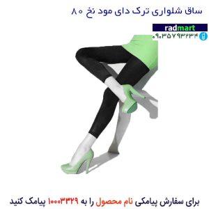 ساق شلواری ترک دی مود نخ 80