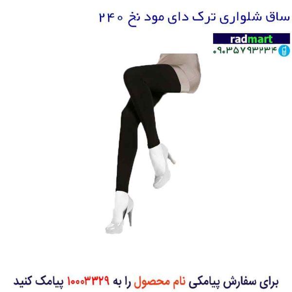 ساق شلواری ترک دی مد نخ 240