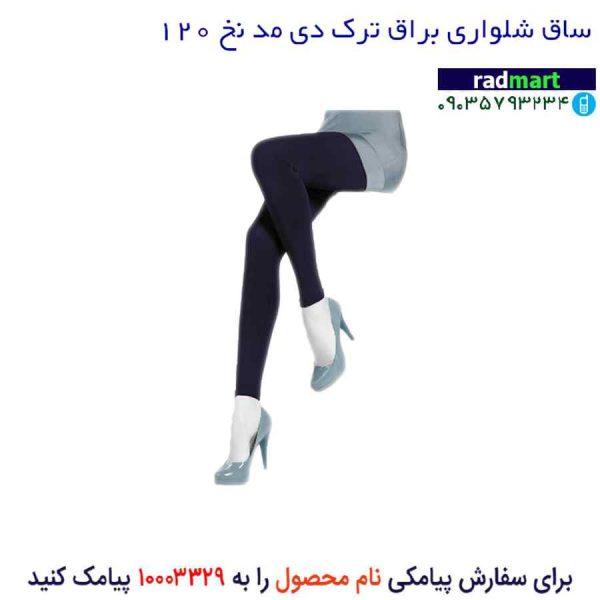 ساق شلواری براق ترک دی مد نخ 120
