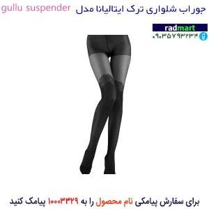 جوراب شلواری ترک ایتالیانا مدل gullu suspender