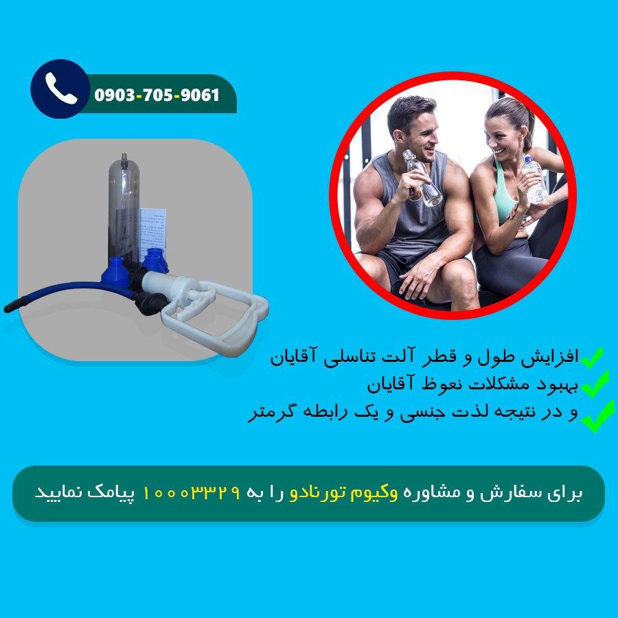 دستگاه وکیوم مردانه تورنادو