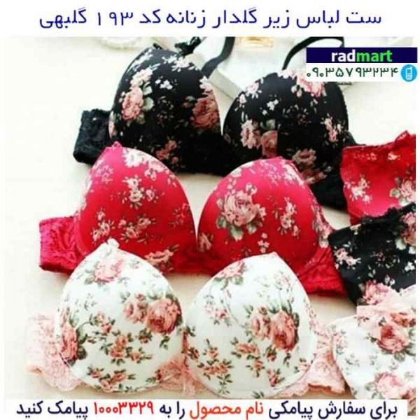 ست لباس زیر گلدار زنانه کد 193 گلبهی