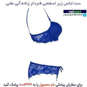 ست لباس زیر اسفنجی فنردار زنانه آبی نفتی FB