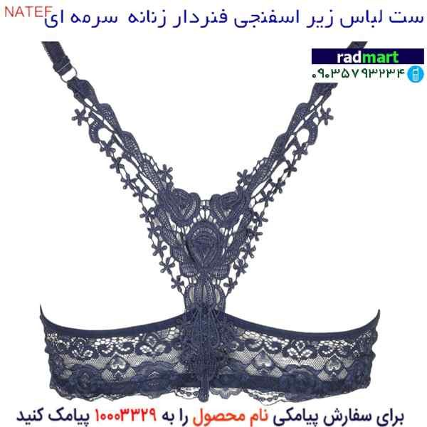 ست لباس زیر اسفنجی فنردار زنانه NATEF سرمه ای
