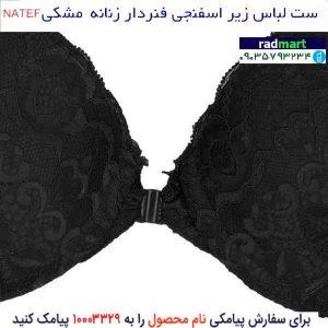 ست لباس زیر اسفنجی فنردار زنانه NATEF مشکی