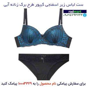 ست لباس زیر اسفنجی گیپور طرح برگ زنانه آبی