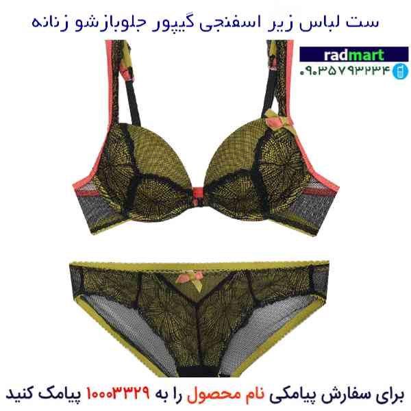 ست لباس زیر اسفنجی گیپور جلوبازشو زنانه