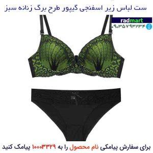 ست لباس زیر اسفنجی گیپور طرح برگ زنانه سبز
