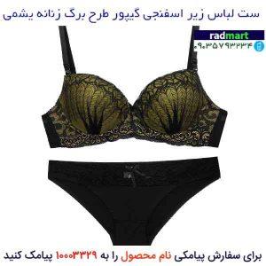ست لباس زیر زنانه اسفنجی گیپور طرح برگ زنانه رنگ یشمی