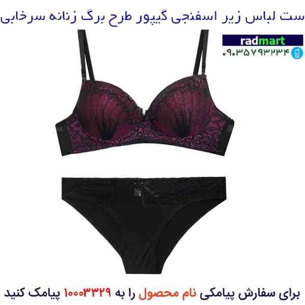 ست لباس زیر اسفنجی گیپور طرح برگ زنانه سرخابی