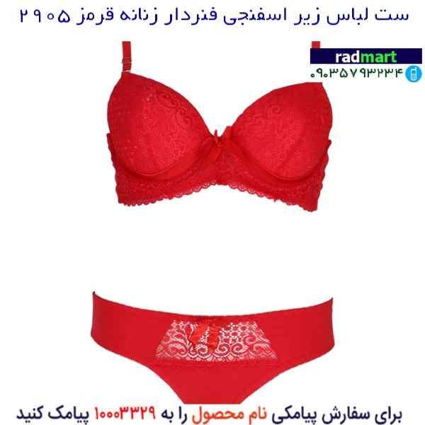 ست لباس زیر اسفنجی فنردار زنانه قرمز 2905