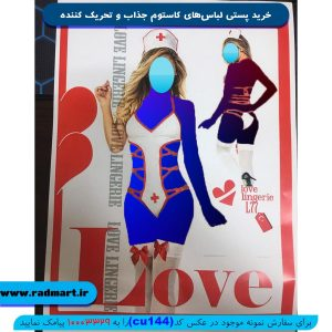 خرید لباس کاستوم پرستاری کد 144