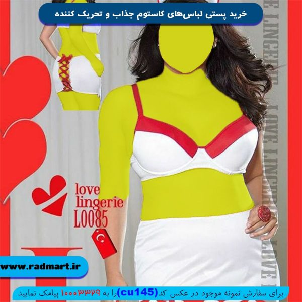 خرید لباس کاستوم پرستاری کد 145