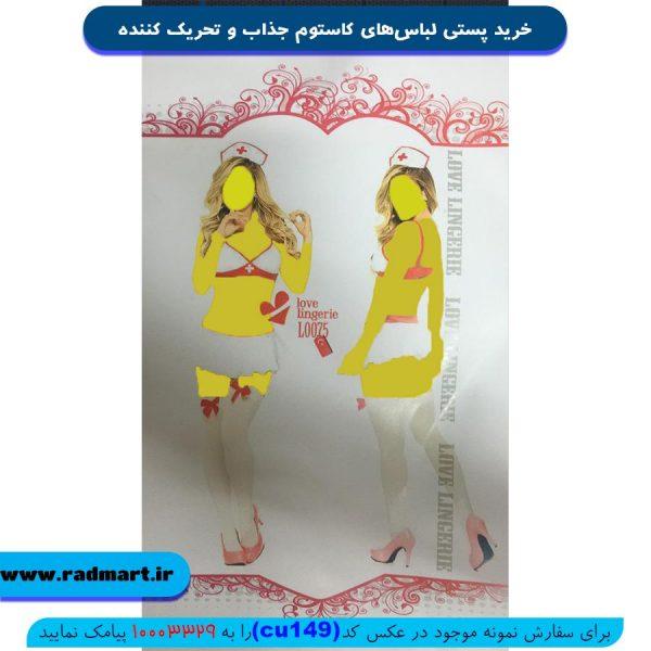 خرید لباس کاستوم پرستاری کد 149