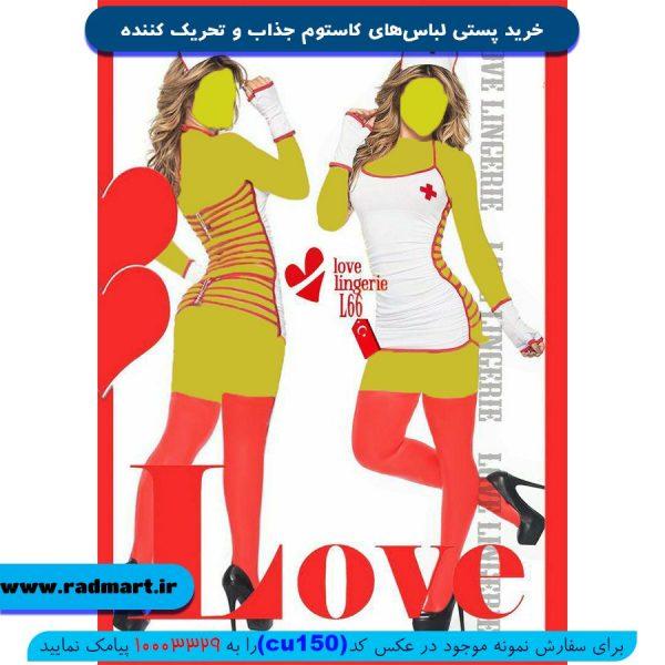 خرید لباس کاستوم پرستاری کد 150