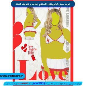 خرید لباس کاستوم پرستاری کد 151