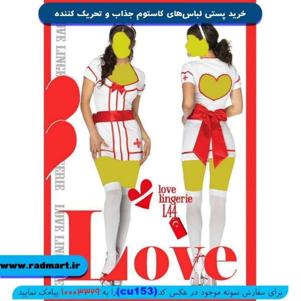 لباس کاستوم پرستاری کد ۱۵3